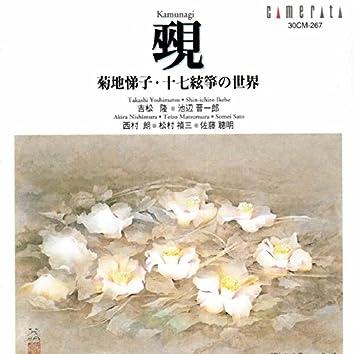 Kamunagi: Works for Seventeen-String Koto