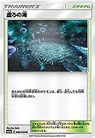 ポケモンカード サン&ムーン/虚ろの海(U)/超次元の暴獣