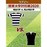 【限定】ラグビー 関東大学対抗戦2020 明治大学 vs. 青山学院大学