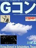 あなたの知らない日本模型飛行機史: ラジコンでもUコンでもないGコン ボタン1つで飛ばす1チャンネルRC飛行機