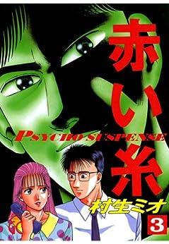 [村生ミオ]の赤い糸(3) (ヤングチャンピオン・コミックス)