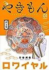 やきもんロワイヤル ~2巻 (竹谷州史)
