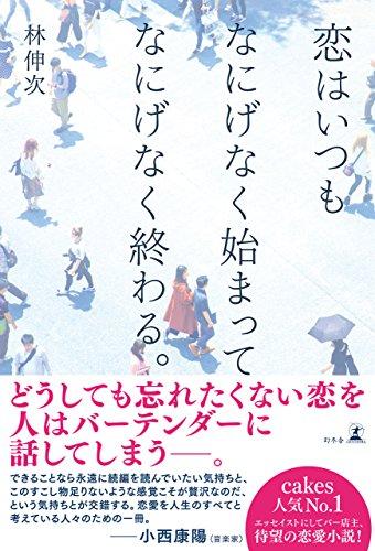 恋愛 泣ける 小説