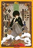 大正地獄浪漫 4 (星海社FICTIONS)