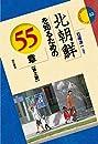 北朝鮮を知るための55章【第2版】