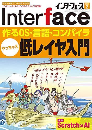 Interface(インターフェース) 2021年 02 月号 [雑誌]