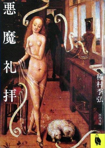 悪魔礼拝 (河出文庫)の詳細を見る