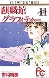麒麟館グラフィティー(11) (フラワーコミックス)
