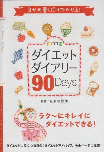 FYTTEダイエットダイアリー90 Days―3か月書くだけでやせる!