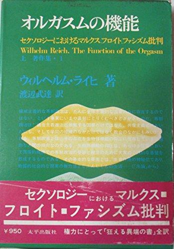 オルガスムの機能〈上〉 (1970年) (著作集〈1〉)