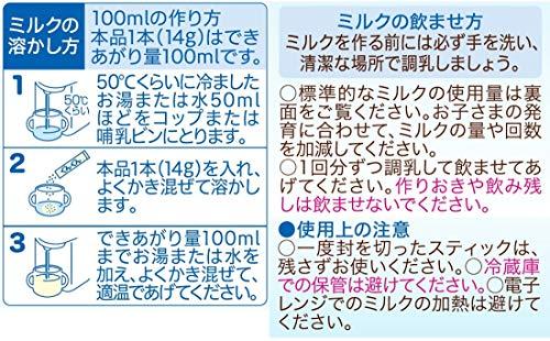 和光堂フォローアップミルクぐんぐんスティックパック14g×10本粉ミルク[満9ヶ月頃から3歳頃]ベビーミルク個包装鉄・カルシウム配合
