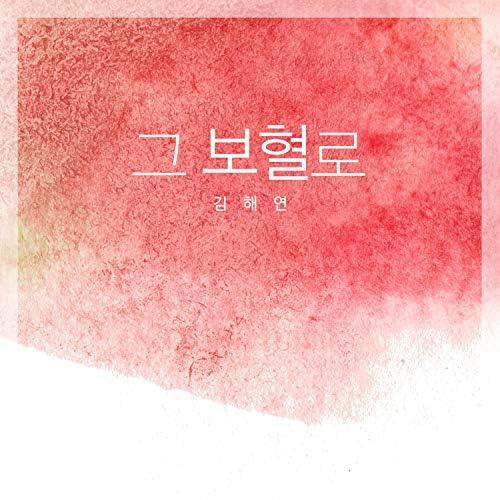 Kim Haeyeon
