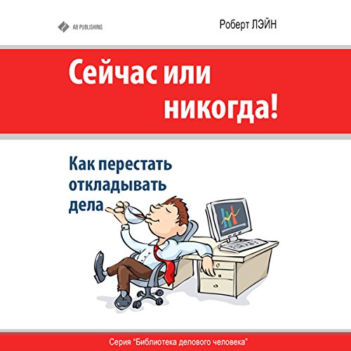 Now or Never! How to Stop Postponing the Case [Russian Edition] audiobook cover art