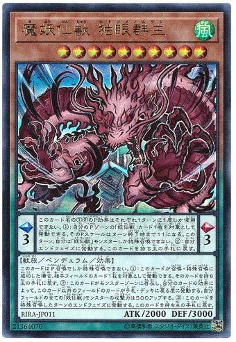 妖仙獣デッキ】(ようせんじゅう)新規含む関連カード16枚まとめ ...