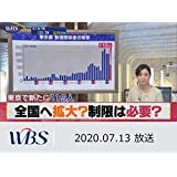 WBS 7月13日放送