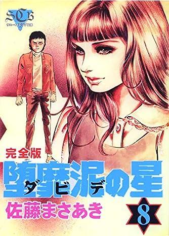 堕靡泥(ダビデ)の星―完全版 (8) (サニー・コミック文庫)