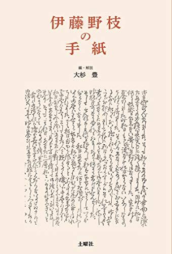 伊藤野枝の手紙の詳細を見る