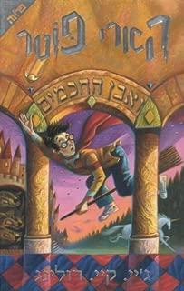 stone in hebrew