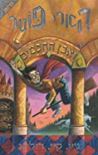 Harry Potter and the Sorcerer's Stone (Hebrew) (Hebrew Edition)