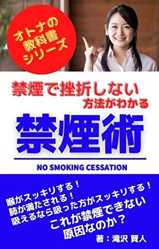 挫折しない禁煙術