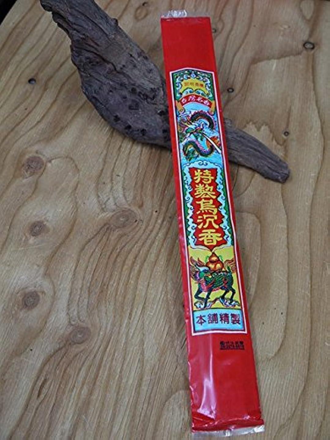 セレナ凍るおとなしい特製鳥沈香 台湾のお香「特製鳥沈香」お寺などに供えるポピュラーなお香