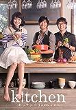 キッチン~3人のレシピ~[DVD]