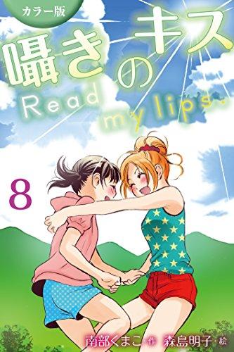 [カラー版] 囁きのキス~Read my lips. 8巻〈初めての夜〉 [カラー版]囁きのキス~Read my lips. (コミックノベル「yomuco」)の詳細を見る