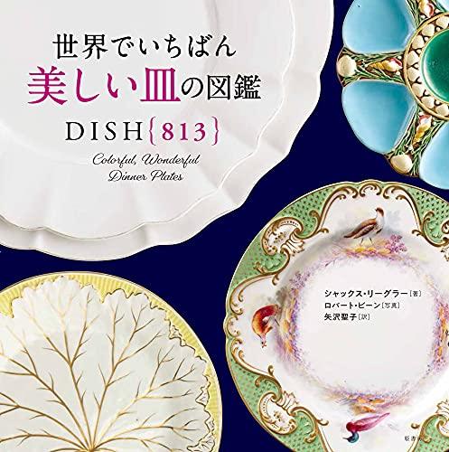 世界でいちばん美しい皿の図鑑 / シャックス・リーグラー