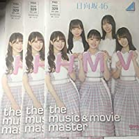 HMV the music&movie master ISSUE 329 日向坂