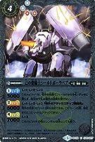 バトルスピリッツ 己の整備士シールドポーラベア(コモン) 灼熱の神皇(BS-SD46) | メガデッキ 十冠・機獣・皇獣 スピリット 白