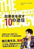 The San Francisco Fallacy -起業家を殺す10の迷信- (no9 books)