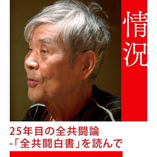 25年目の全共闘論-「全共闘白書」を読んで | 吉本 隆明