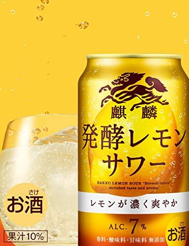 【2021年3月発売】麒麟(キリン)発酵レモンサワー[チューハイ350ml×24本]