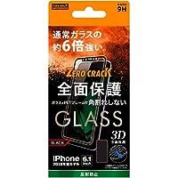 iPhoneXR (6.1インチ) 専用 液晶保護ガラスフィルム 3D 9H 全面保護 反射防止 ソフトフレーム ブラック RT-P18FSG/HB