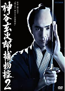 高橋光臣主演 神谷玄次郎捕物控2【NHKスクエア限定商品】