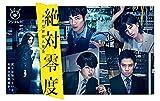 絶対零度~未然犯罪潜入捜査~ Blu-ray BOX[Blu-ray/ブルーレイ]