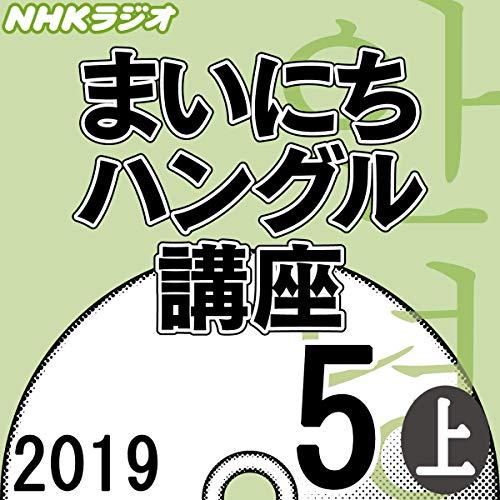 『NHK まいにちハングル講座 2019年5月号(上)』のカバーアート