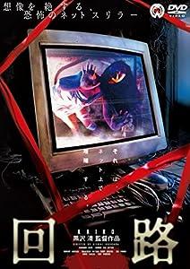 回路 (2001年)