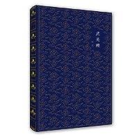 Forbidden City Fam Wencong: Wu Ying - Li Zicheng in Beijing(Chinese Edition)