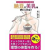 納豆で美乳を手に入れる!!: ナットウキナーゼと大豆イソフラボンが理想の体型を作る! 乳ケア