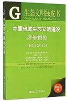 生态文明绿皮书:中国省域生态文明建设评价报告(2015)
