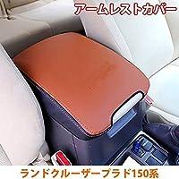 ランドクルーザープラド 150系 PRADO 専用 アームレストカバー カスタムパーツ (A. ブラウン)