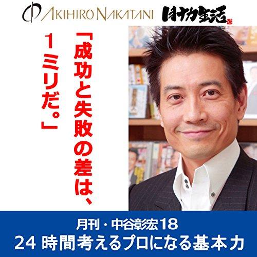 『月刊・中谷彰宏18「成功と失敗の差は、1ミリだ。」――24時間考えるプロになる基本力』のカバーアート