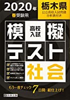 高校入試模擬テスト社会栃木県2020年春受験用