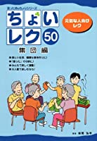 ちょいレク50 集団編―元気な人向けレク (困った時のちょいシリーズ)