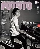 POTATO(ポテト) 2020年8月号 [雑誌]
