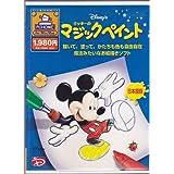 ミッキーのマジックペイント 日本語版
