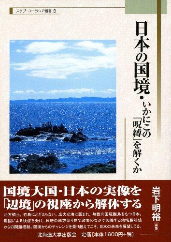 日本の国境・いかにこの「呪縛」を解くか (スラブ・ユーラシア叢書)の詳細を見る