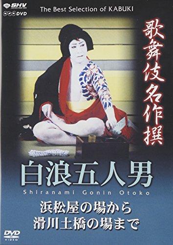 歌舞伎名作撰 白浪五人男 浜松屋から滑川土橋の場まで [DVD]