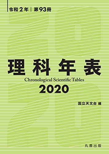 理科年表 2020